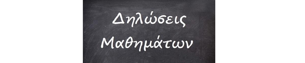 Εικόνα Ενημέρωση Δηλώσεις Μαθημάτων
